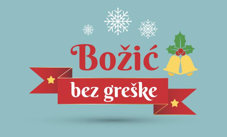 Bozic_bez_greske